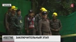 Иззатопленной пещеры вТаиланде вывели всех людей