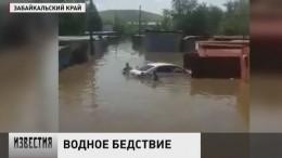 Читинские чиновники бросили «утопающих» горожан напроизвол судьбы