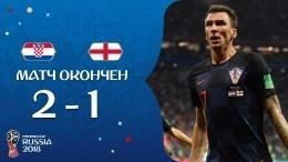 Футбольная сенсация: Сборная Хорватии вфинале ЧМ-2018