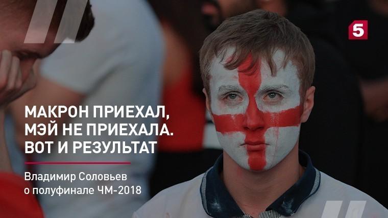 Теле- ирадиоведущий Владимир Соловьев ополуфинале чемпионата мира