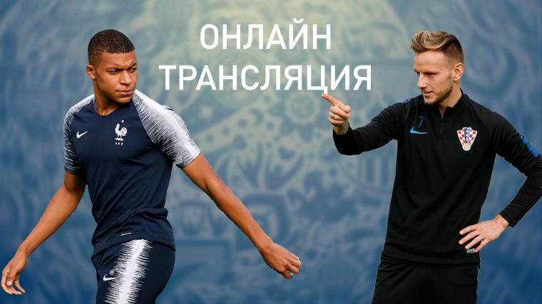 Прямая трансляция финала ЧМ-2018 пофутболу. Матч Франция— Хорватия