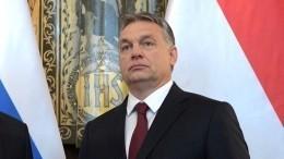 Премьер-министр Венгрии сожалеет осанкциях между Россией иЕС
