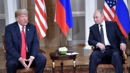 Переговоры «тет-а-тет» Путина иТрампа вХельсинкизавершились