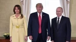 Путин отдельно поприветствовал Меланью Трамп перед саммитом вХельсинки