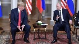 Путин иТрамп продолжили переговоры врасширенном составе
