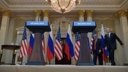 Прямая трансляция: Путин иТрамп вышли кжурналистам