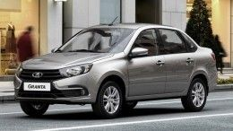 АвтоВАЗ официально представил обновленную LADAGranta