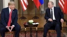 Путин оценил эффект отпереговоров сТрампом