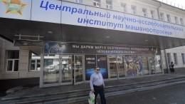 ВРоскосмосе прокомментировали информацию обобысках