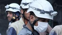 AFР: «Белые каски» эвакуированы изСирии только частично