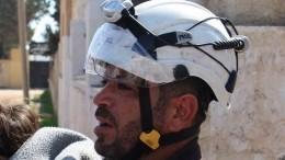 МИД РФ:одиозные «Белые каски» показали всему миру свое лицемерие