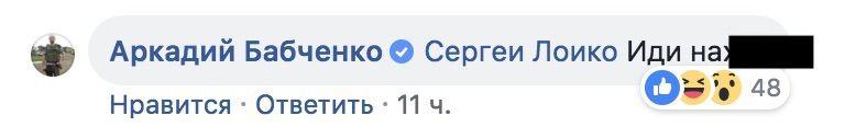 Аркадий Бабченко посылает