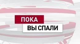 Пока выспали: Агаларов отказался ехать вСША, вамериканском посольстве нашли шпиона, Трамп «побоксировал» сПутиным