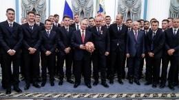 Путин наградил сборную России пофутболу орденами играмотами