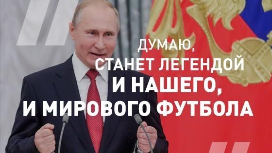 Владимир Путин наградил Игоря Акинфеева за«легендарный пенальти»