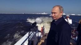 Путин вПетербурге поприветствовал экипажи кораблей перед парадом коДню ВМФ