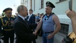 Путин поговорил сморяками Балтийского иСеверного флотов вПетербурге