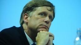 Майкл Макфол заявил, что санкции положили конец его научной карьере