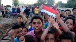 Сирийцы возвращаются кмирной жизни восвобожденные города