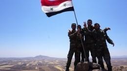 ЮгСирии полностью освобожден оттеррористов