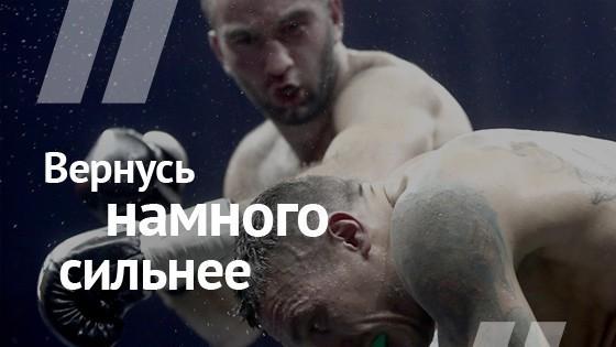 Боксер Мурат Гассиев обитогах боя сАлександромУсиком