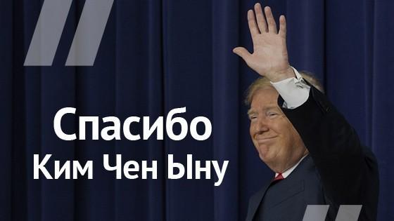 Дональд Трамп впервые поблагодарил лидера КНДР
