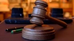 Суд оглашает решение побанде ГТА— прямое включение