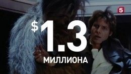 Куртку Хана Соло из«Звездных войн» пустят смолотка