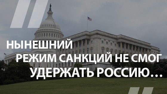 Сенатор Линдси Грэм опричине введения очередных антироссийских санкций