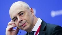 Силуанов прокомментировал падение курса рубля из-за санкций США