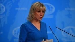 Мария Захарова: Россия защитит интересы задержанных вСША граждан РФ