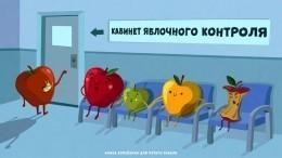 «Все напроверку!»— полезные советы повыбору вкусных яблок