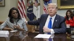 «Она жалкий человек»— Трамп обуязвившей его экс-сотруднице Белого дома