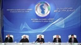 Западные СМИ оценили конвенцию поКаспию