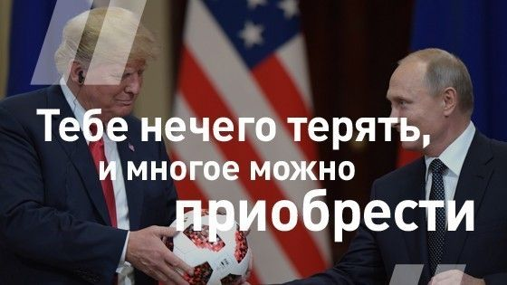 Президент США Дональд Трамп овстречах смировыми лидерами