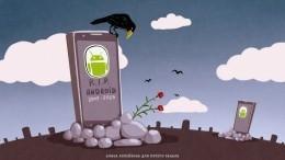 Googlе похоронитAndroid в2023году