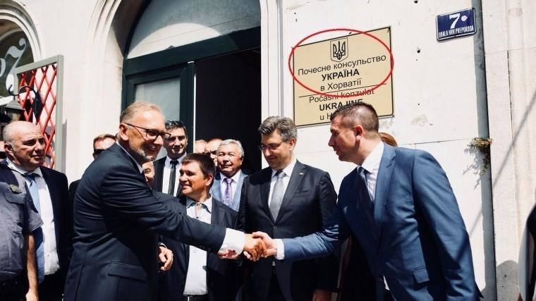 ВХорватии открыли консульство Украины сошибкой
