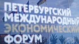 ВПскове проходит сессия Петербургского международного форума