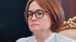 Набиуллина рассказала, как будет расти российская экономика