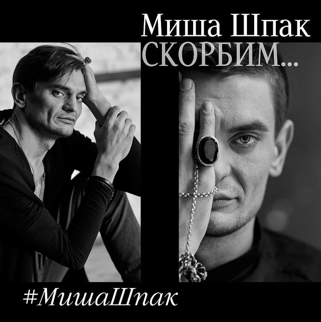 Михаил Шпак