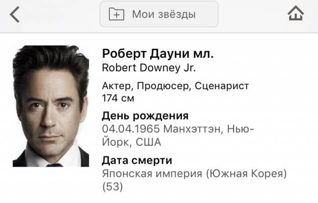 Роберт Дауни Младший