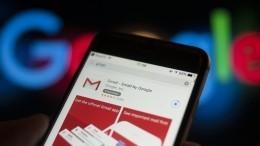 ВGoogle появились «самоуничтожающиеся» электронные письма