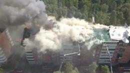 Опубликованы съемки скоптера горящей многоэтажки вподмосковном Королеве