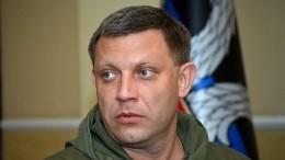 Установлены личности участвовавших впокушении наглаву ДНР Захарченко