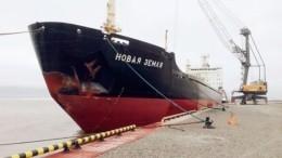 Российское судно «Новая Земля» арестовано вДании