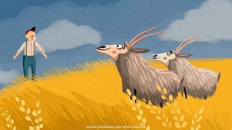 Радостные лица людей притягивают коз