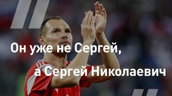 Станислав Черчесов представил сборной России нового Игнашевича