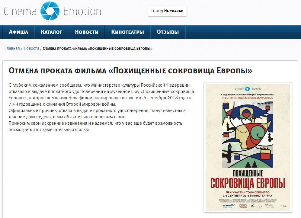"""Отказ премьеры фильма """"Похищенные сокровища Европы"""""""