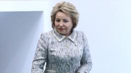 Матвиенко нашла много общего вполитике РФиЗапада вотношении проблем женщин