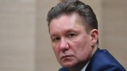 Глава «Газпрома» Алексей Миллер попал вДТП вМоскве
